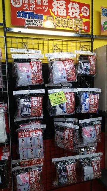 おトクな福袋は信長書店のアダルトグッズ・大人のおもちゃ売場で販売中!