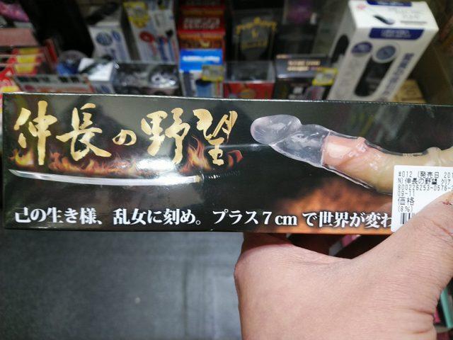 「伸長の野望」は信長書店のアダルトグッズ・大人のおもちゃ売場で展開中!