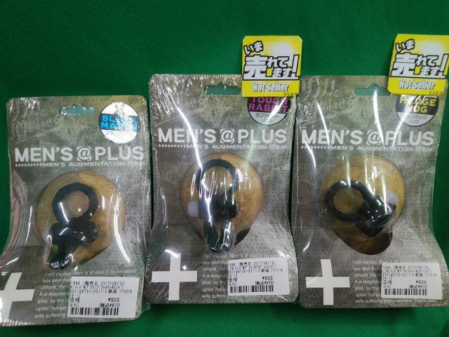 「メンズ@プラス」シリーズは信長書店のアダルトグッズ・大人のおもちゃ売場で展開中!