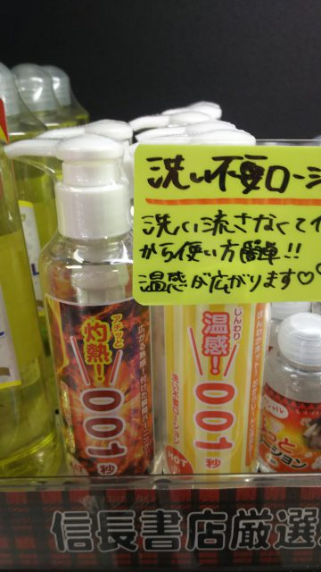 洗い不要ローション温感&灼熱 は信長書店のアダルトグッズ・大人のおもちゃ売場で販売中!