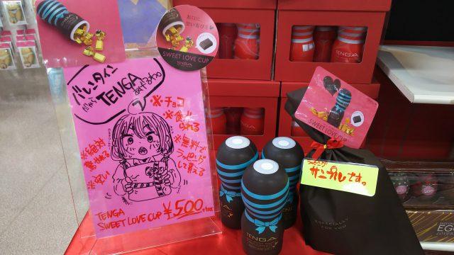 TENGA SWEET LOVE CUPはアダルトグッズ・大人のおもちゃ売場で展開!
