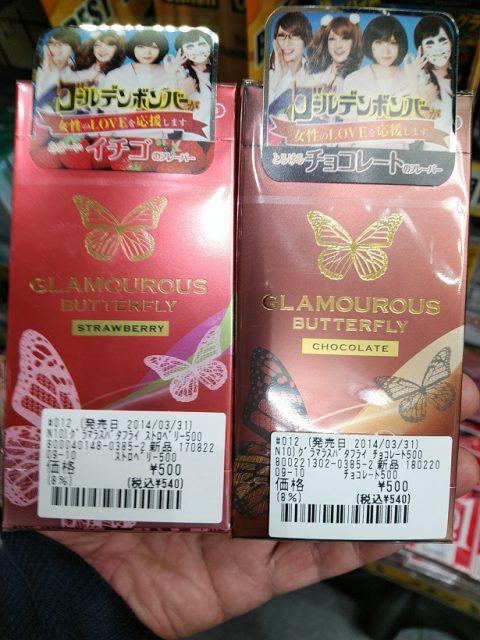 「匂い付コンドーム」は信長書店のLOVE TOYS (アダルトグッズ)・大人のおもちゃ売場で展開中!