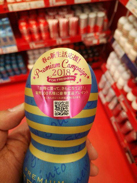 「プレミアム フレッシャーズ カップ」は信長書店のLOVE TOYS (アダルトグッズ)・大人のおもちゃ売場で展開中!