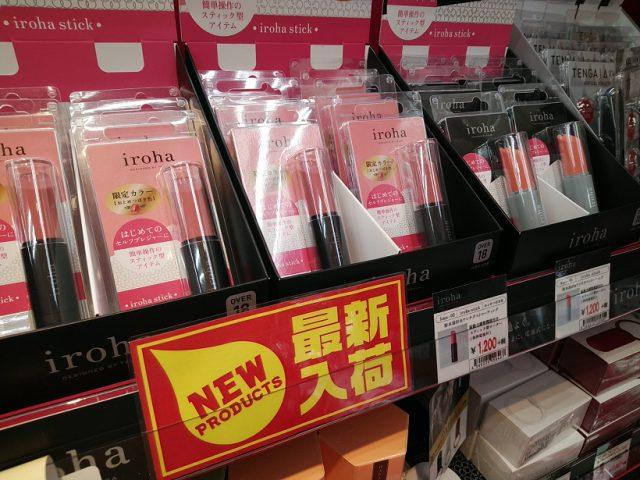 「iroha stick おとめつばき色」は信長書店のLOVE TOYS (アダルトグッズ)・大人のおもちゃ売場で展開中!