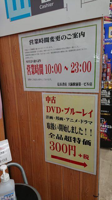 アダルトグッズ、大人のおもちゃは信長書店大阪駅前第一ビル店でお求め下さい。