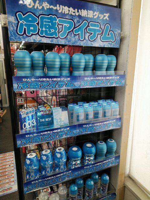 「冷感アイテムコーナー」は信長書店のLOVE TOYS (アダルトグッズ)・大人のおもちゃ売場で展開中!