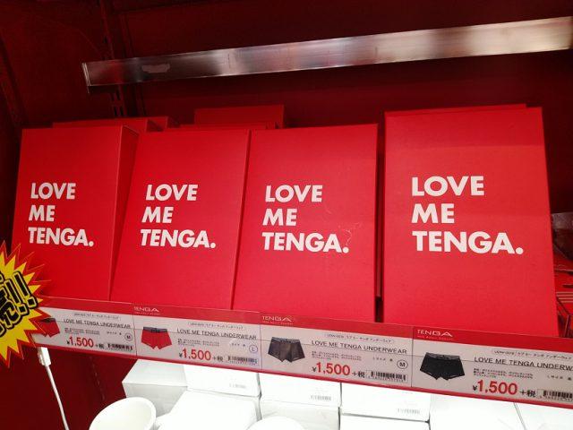 「LOVE ME TENGA UNDERWEAR」は信長書店のLOVE TOYS (アダルトグッズ)・大人のおもちゃ売場2F「TENGASHOP KOBE」で展開中!
