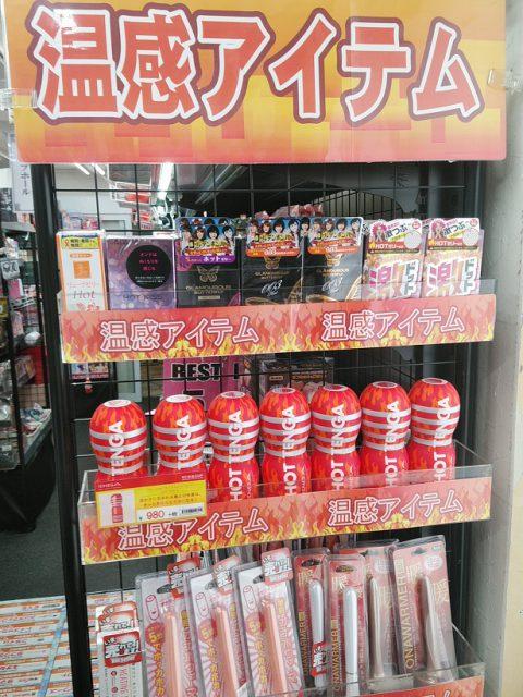 「温感アイテム」 は信長書店のLOVE TOYS (アダルトグッズ)・大人のおもちゃ売場で展開中!