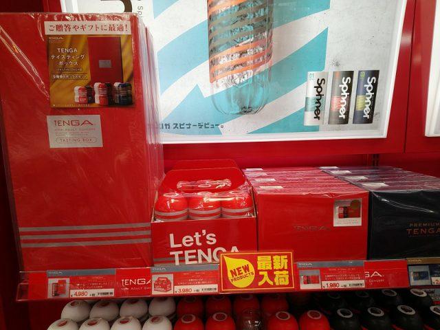 「TENGA BOX」 は信長書店のLOVE TOYS (アダルトグッズ)・大人のおもちゃ売場で展開中!