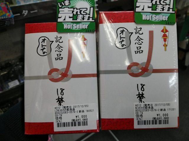 「オトナの記念品」 は信長書店のLOVE TOYS (アダルトグッズ)・大人のおもちゃ売場で展開中!
