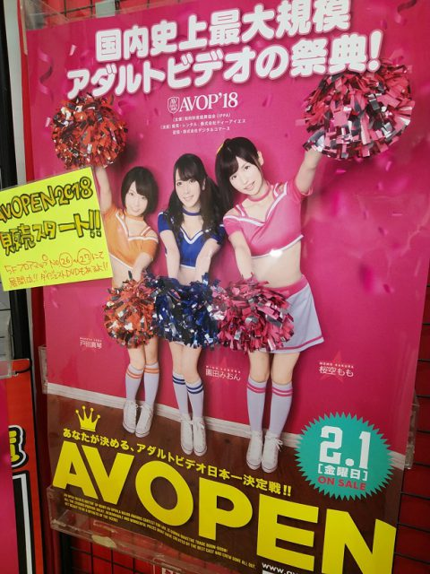 「AV OPEN2018」 は信長書店のDVD売場で展開中!