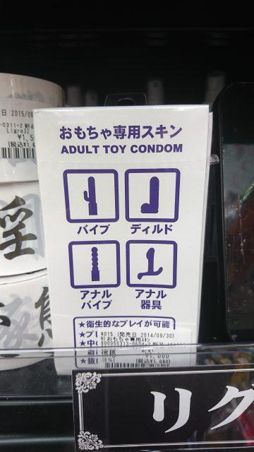 大人のおもちゃ、アダルトグッズ、おもちゃ専用スキンは信長書店梅田東通店3階にて販売中です。