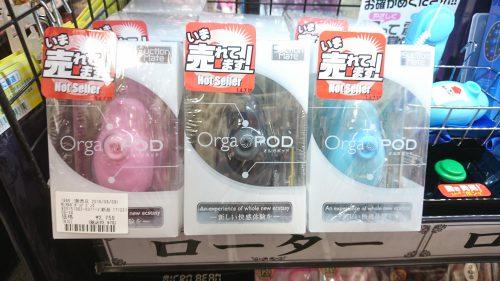 アダルトグッズ、大人のおもちゃ、オルガポットは信長書店梅田東通店 3階はプレイグッズコーナーにて販売中です。