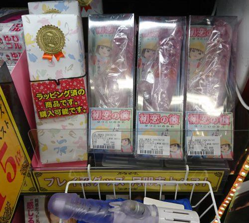 アダルトグッズ、大人のおもちゃ、バイブ、初恋の彼 は信長書店梅田東通店3階にて販売中です。