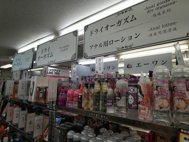 「ドライオーガズム」 は信長書店のLOVE TOYS (アダルトグッズ)・大人のおもちゃ売場で展開中!