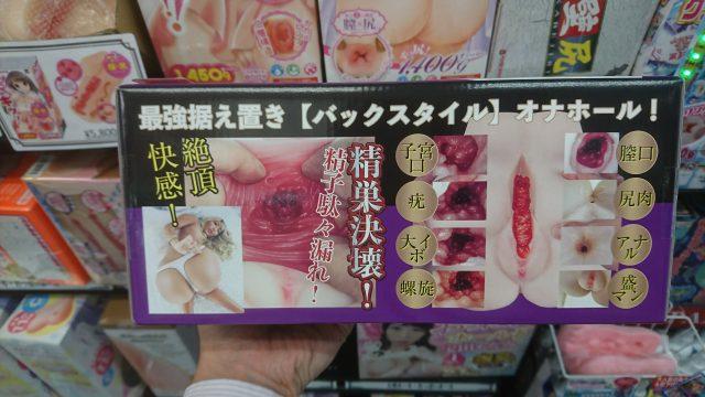 アダルトグッズ、大人のおもちゃ、大型ホール/オッパイホールは信長書店梅田東通店にてお求め下さい。