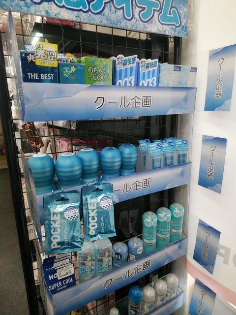 「クール企画」 は信長書店のLOVE TOYS (アダルトグッズ)・大人のおもちゃ売場で展開中!