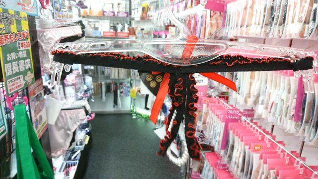 アダルトグッズ、大人のおもちゃ、LOVE TOYS、セクシーショーツは信長書店梅田東通店3階にて販売中です。