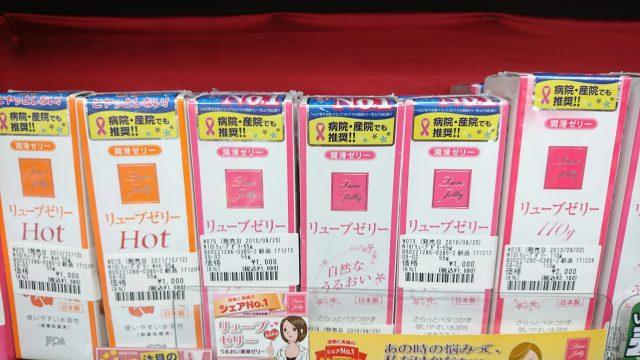 信長書店梅田東通店では、大人のおもちゃ、アダルトグッズ、LOVE TOYS、ローション各種取り揃えて皆様のご来店をお待ちしてます。