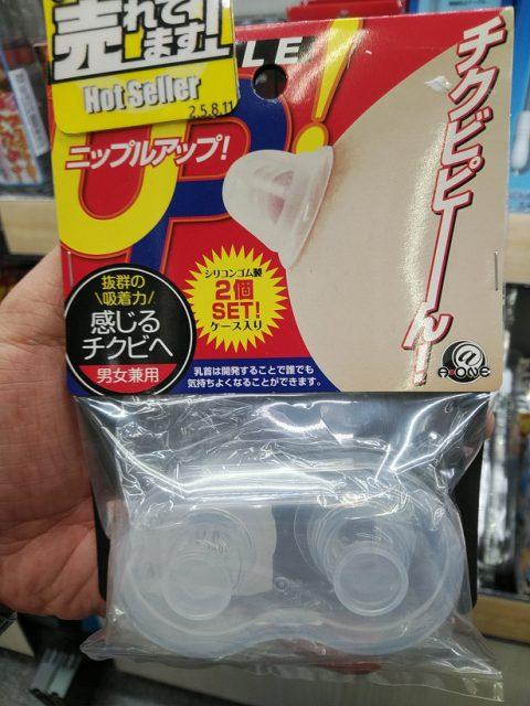 「ニップルアップ」 は信長書店のLOVE TOYS (アダルトグッズ)・大人のおもちゃ売場で展開中!