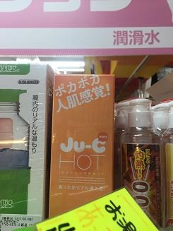 温感アイテムはアダルトグッズ・大人のおもちゃ売場で展開中