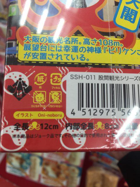 信長書店日本橋店のアダルトグッズ・大人のおもちゃ売場で販売中の股間観光大阪!