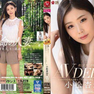 美しすぎて、目を合わせられない―。 小松杏 30歳 AV DEBUT
