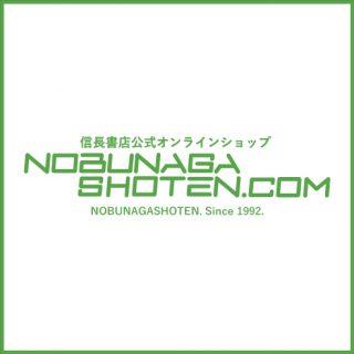 NOBUNAGASHOTEN.COM