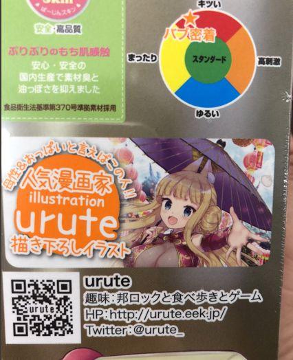 トイズハートはんのオナホールは大阪の信長書店日本橋店アダルトグッズコーナーへ!