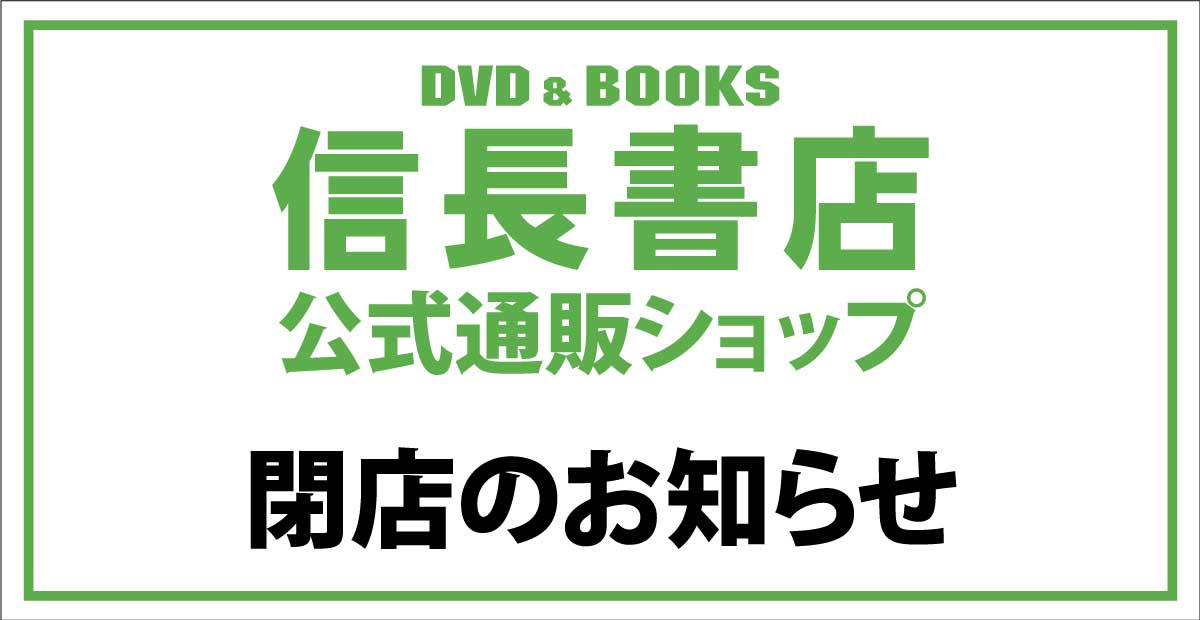信長書店公式通販ショップ閉店のお知らせ