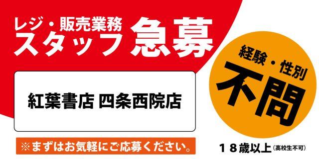 紅葉書店四条西院店 スタッフ募集中!!
