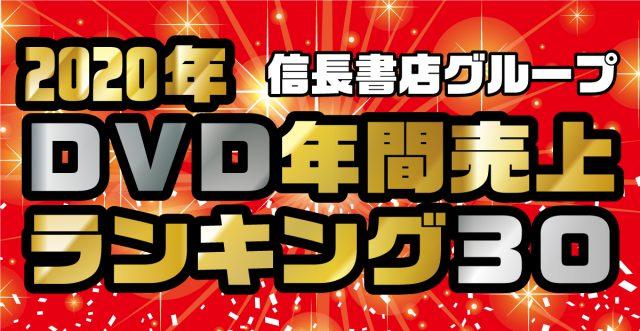 信長書店グループ 2020年DVD年間売上げランキング30!