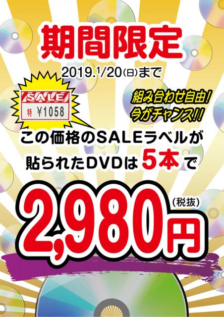 お買い得中古アダルトDVDのお求めは信長書店梅田東通店で。