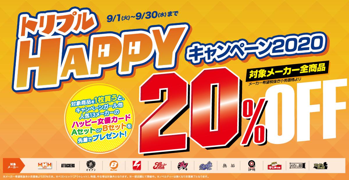 日本橋店・大阪駅前第一ビル店限定 DVDキャンペーン