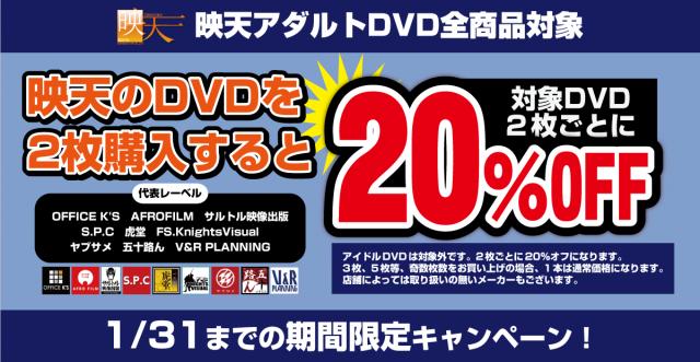 映天レーベルのお得な新品DVDキャンペーン開催中!