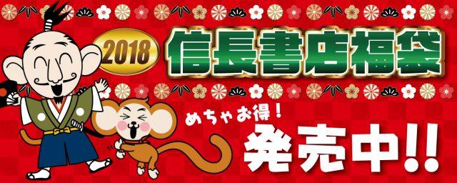 信長書店日本橋店のアダルトグッズ・大人のおもちゃ売場で大好評のアダルトグッズ福袋!
