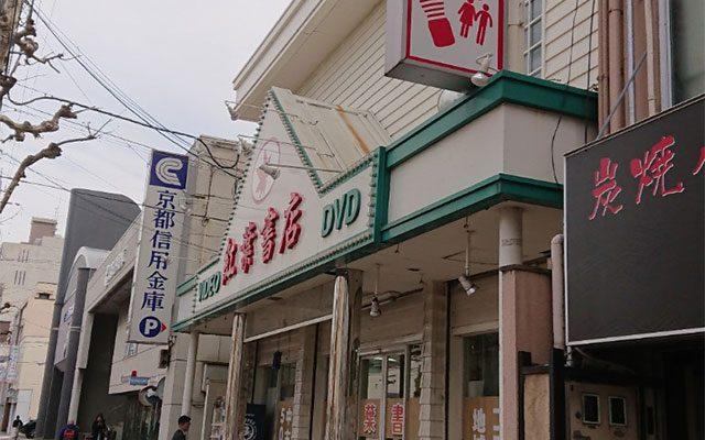 紅葉書店 四条西院店