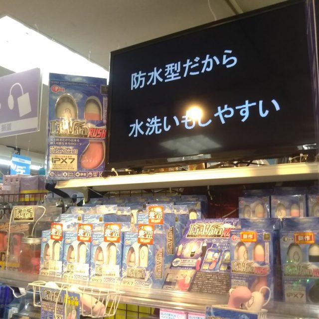 信長書店のアダルトグッズ・大人のおもちゃ売場 ローター