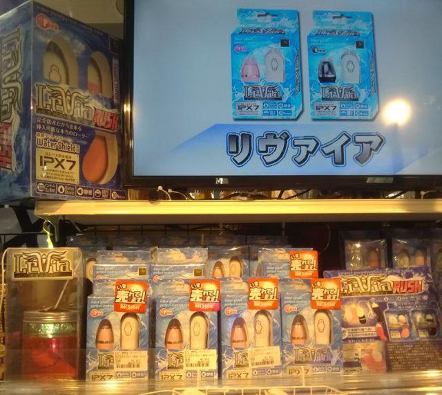 信長書店のアダルトグッズ・大人のおもちゃ売場 防水ローター
