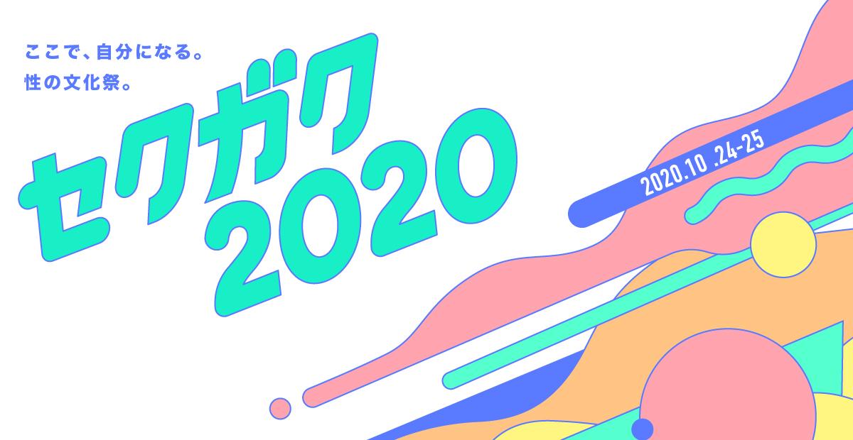 ここで、自分になる。性の文化祭「セクガク2020」 信長TOYSグループも協賛しています。