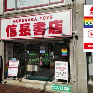 信長書店 三宮駅前店 -TENGA SHOP KOBE-