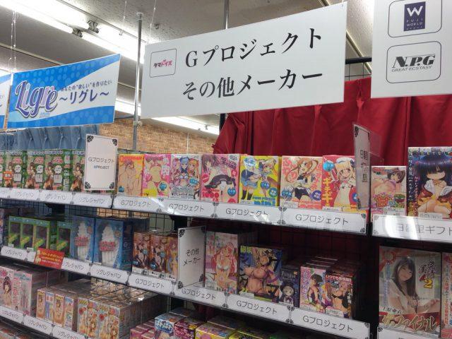 信長書店日本橋店別館2階にはアダルトグッズメーカーGプロジェクトはんもございます!